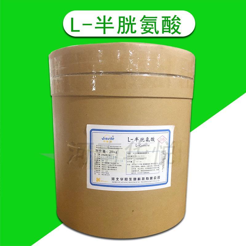 半胱氨酸食品级现货L-半胱氨酸