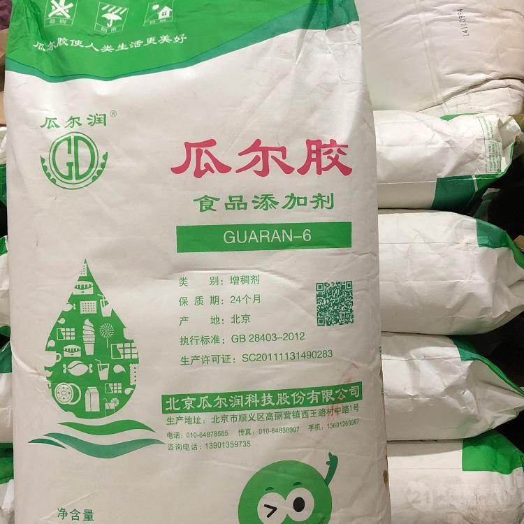 瓜尔豆胶供应商瓜尔胶厂家价格