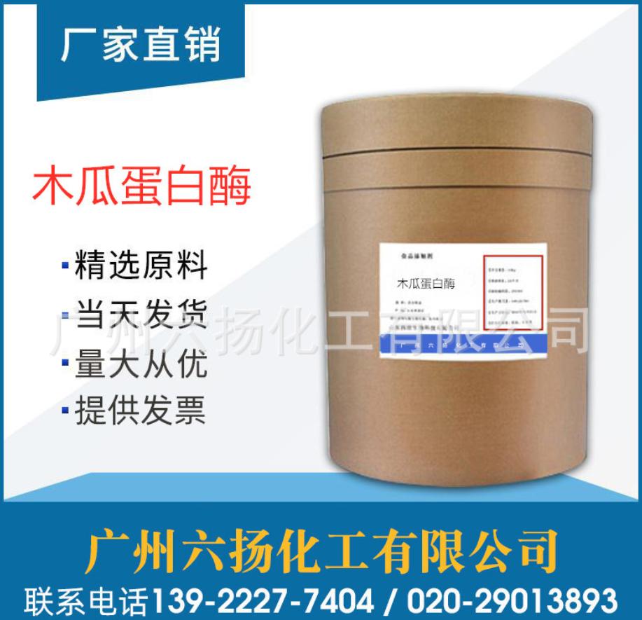 供应 食品级 木瓜蛋白酶