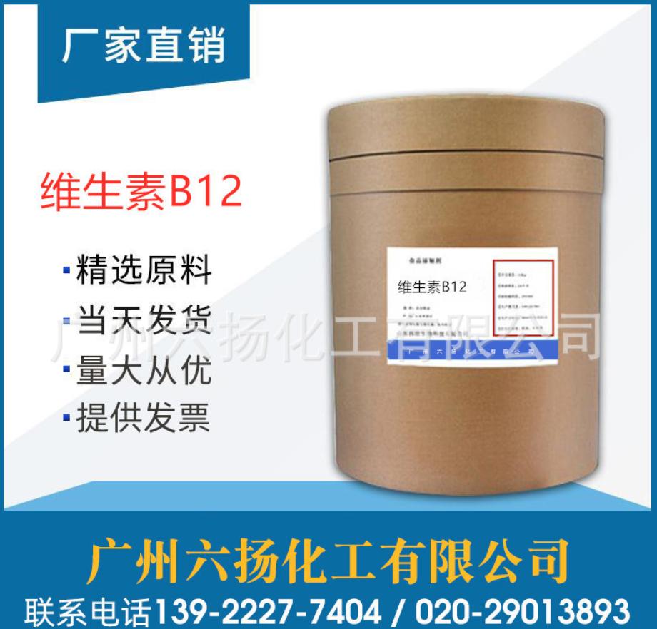 维生素B12 批发价格
