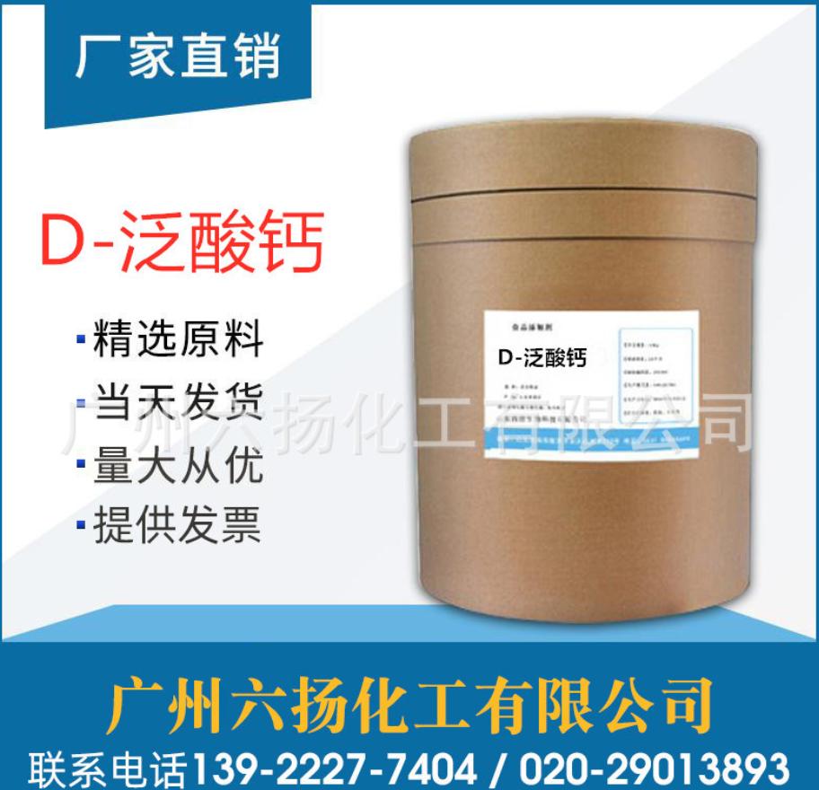 D-泛酸钙 量大价优
