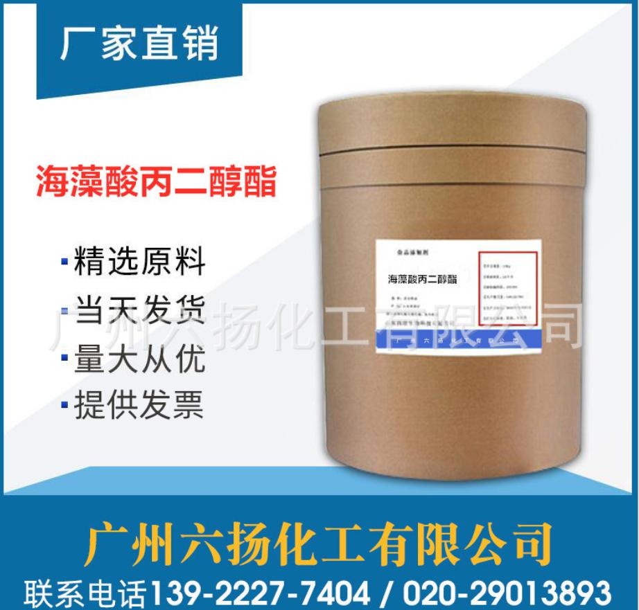 海藻酸丙二醇酯 批发直销