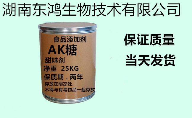 优质食品级乙酰磺胺酸钾/安赛蜜、AK糖