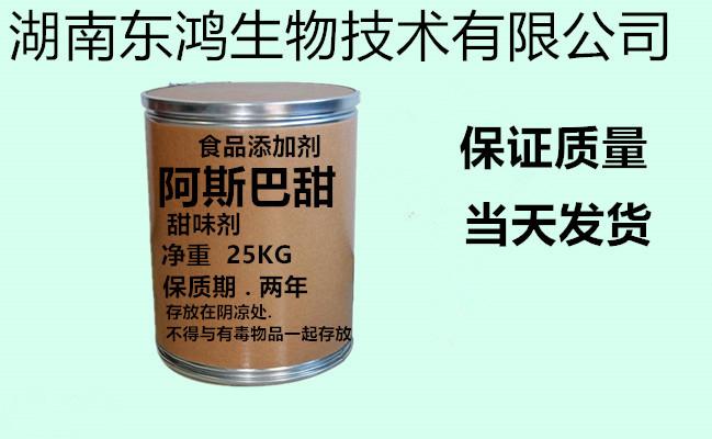 优质食品级天门冬酰苯丙氨酸甲酯/阿斯巴甜