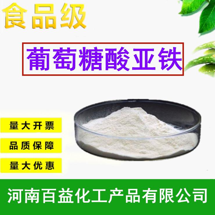 葡萄糖酸亚铁现货供应厂家直销正品优惠