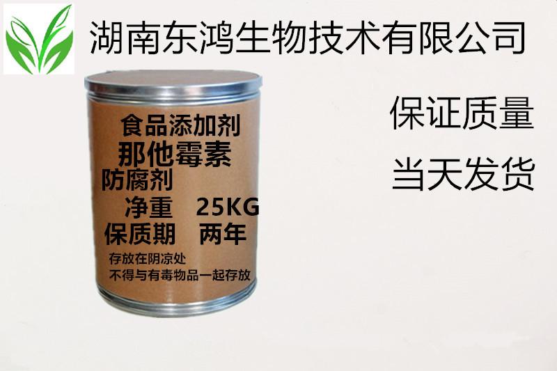 优质食品级纳他霉素/链维菌素/匹马菌素
