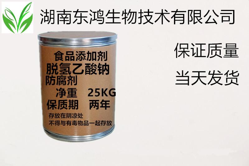 优质食品级脱氢乙酸钠