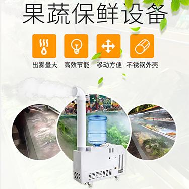 超市蔬菜货架加湿器厂家 郑州国润