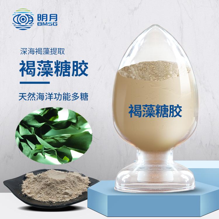 褐藻糖胶纯度≥90%