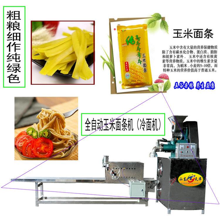 双螺杆玉米面条机 自熟烫面机