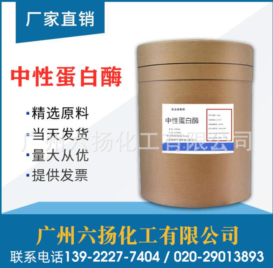 中性蛋白酶 质量保障