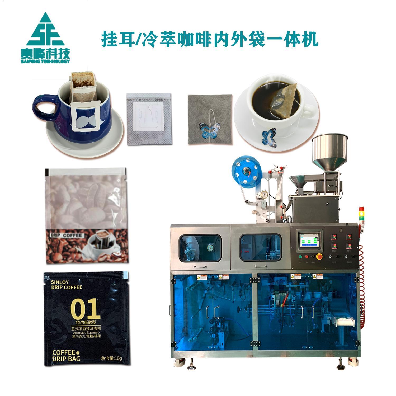 供应 超声波挂耳咖啡包装机  超声波封口挂耳咖啡包装机厂家