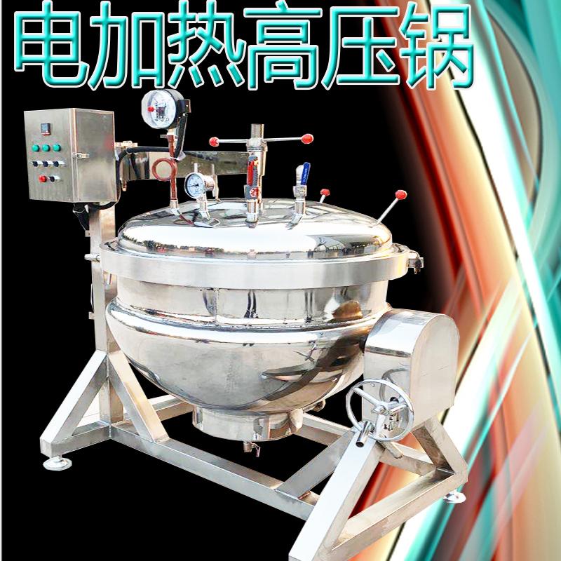 电加热夹层锅 高压蒸煮锅 压力锅