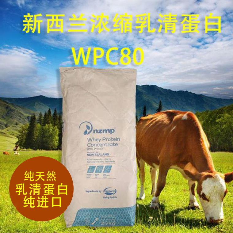 新西兰进口乳清蛋白质粉增肌健身运动瘦人增肌增重蛋白粉袋装25kg