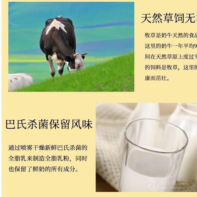 新西兰原装进口恒天然全脂奶粉麻辣烫专用无糖烘焙奶茶店酸奶25kg
