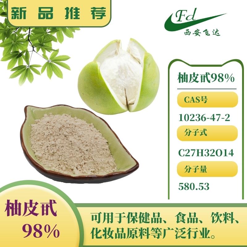 2020 源头工厂  柚子皮提取物  柚皮甙98%   现货报价