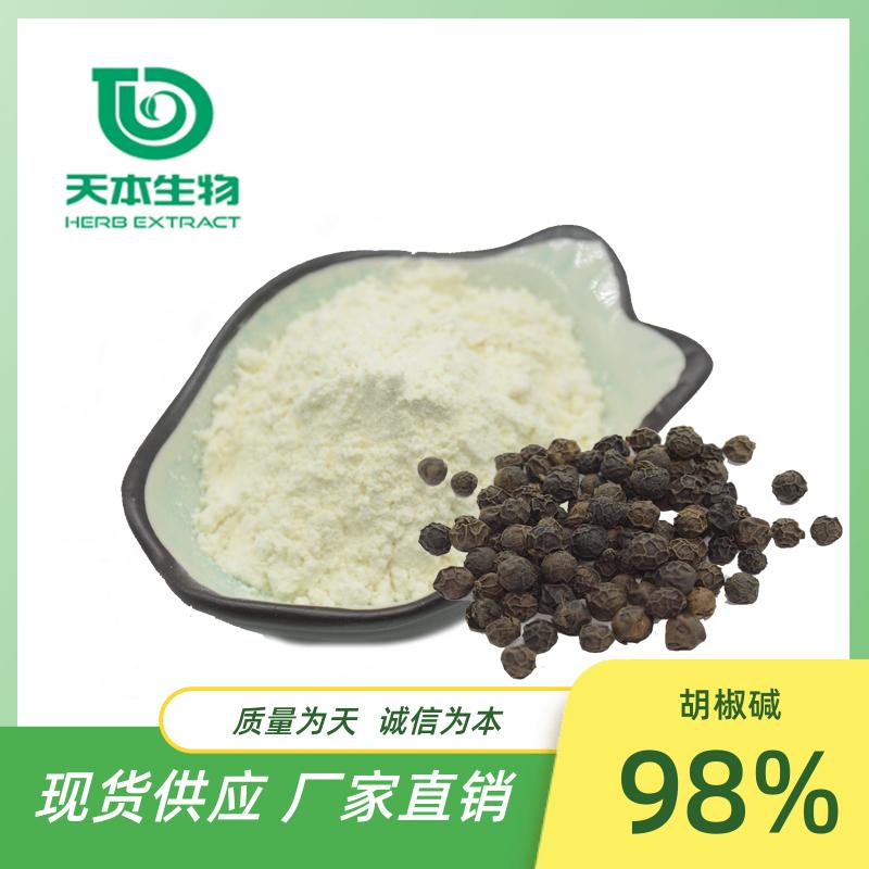 黑胡椒提取物 胡椒碱98% 现货促销