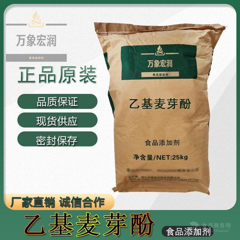 乙基麦芽酚价格 乙基麦芽酚生产