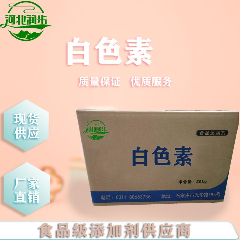 二氧化钛色素报价 二氧化钛色素新价格