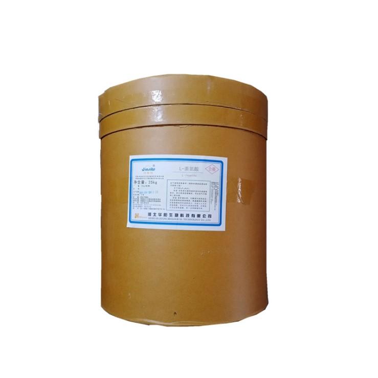厂家直销食品级L-茶氨酸 茶氨酸的用途L-茶氨酸价格批发