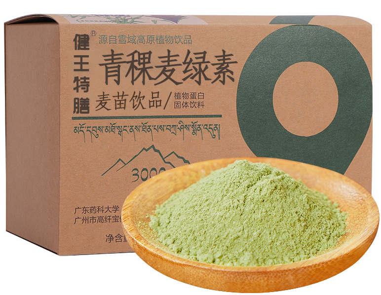健王特膳9号青稞麦绿素一盒订购价