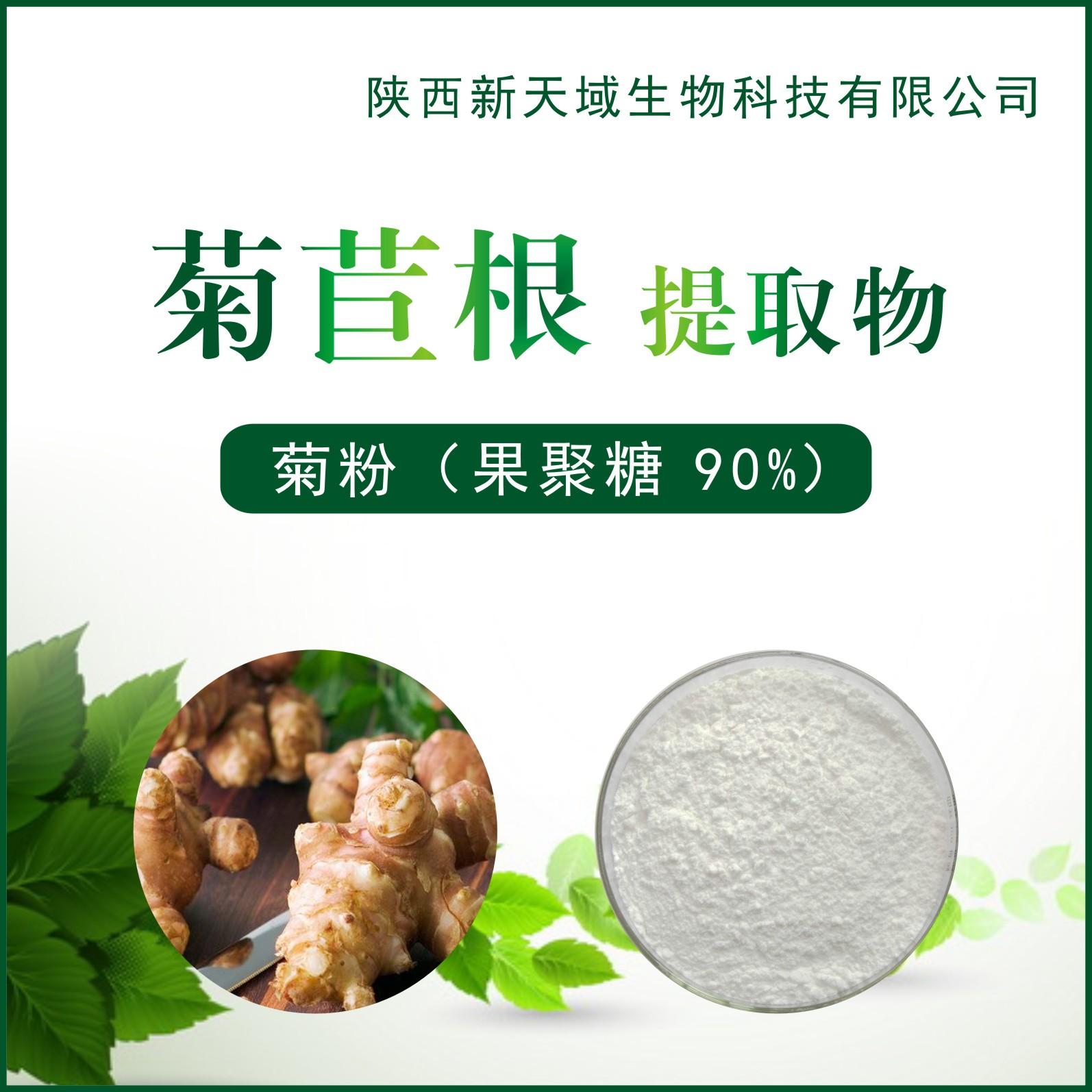 厂家供应菊粉食品级 果聚糖90% 菊苣提取物 现货包邮
