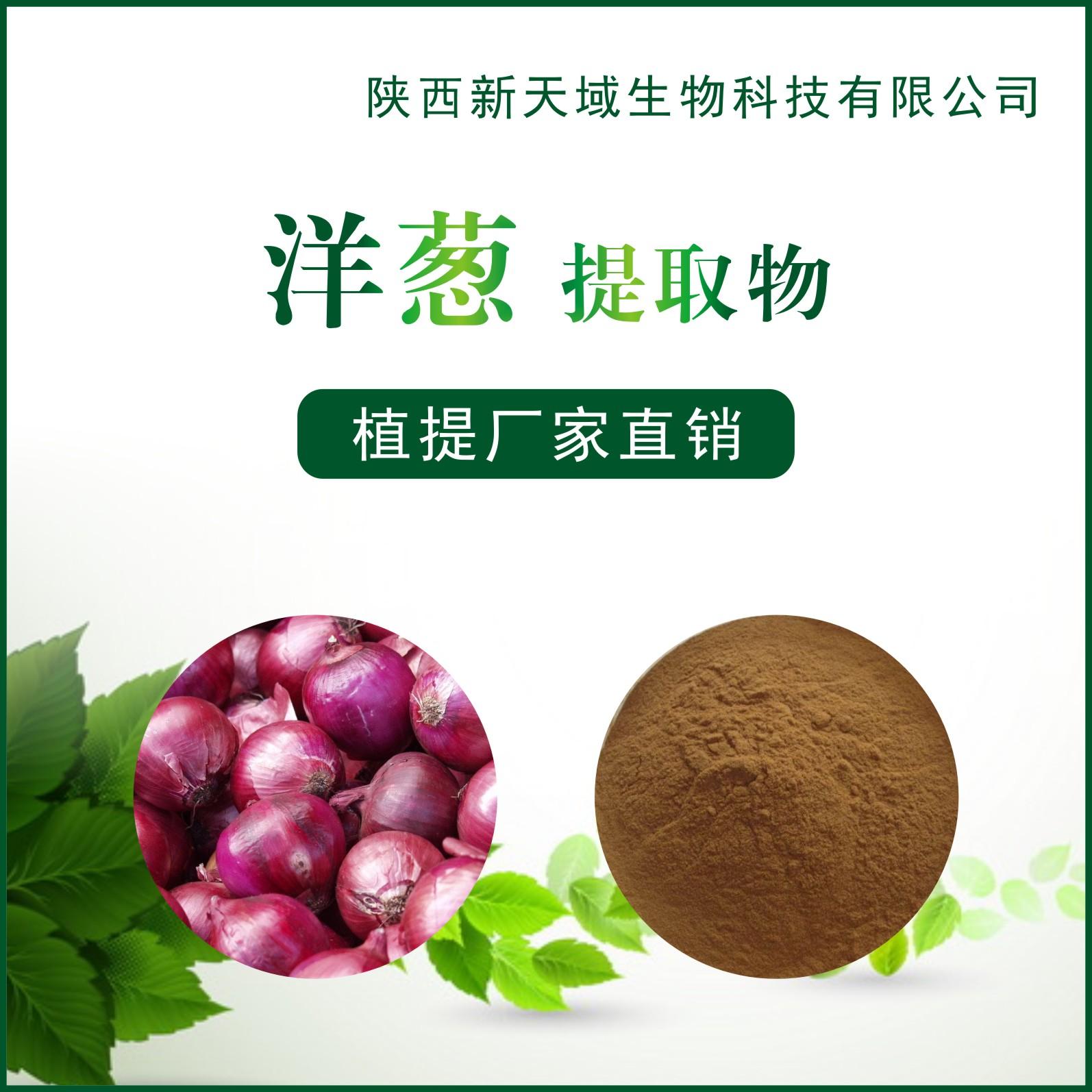 厂家供应洋葱提取物10:1  洋葱原料萃取 优质原料 质量保证