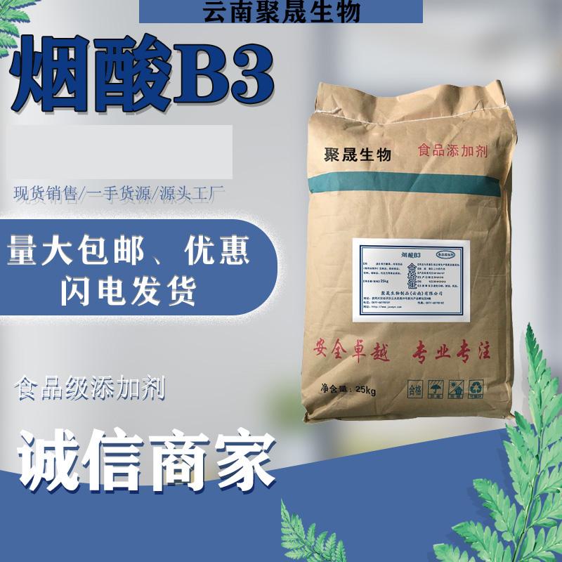 烟酸B3价格 烟酸B3厂家 聚晟生物