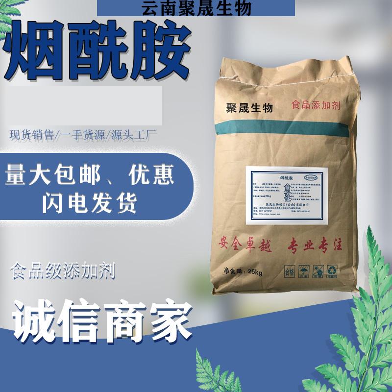 烟酰胺价格 烟酰胺厂家 聚晟生物