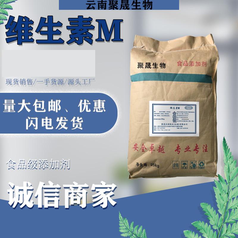 叶酸/维生素M价格 叶酸/维生素M厂家 聚晟生物