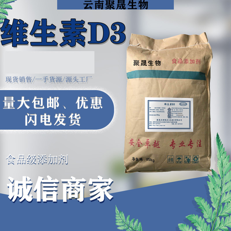 维生素D3价格 维生素D3厂家 聚晟生物