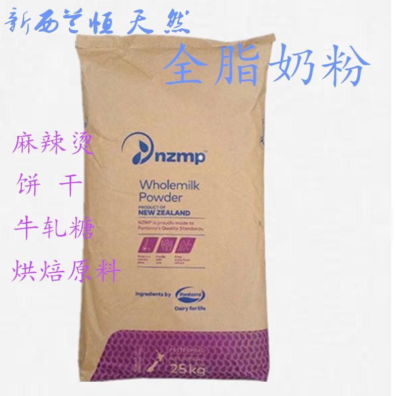 新西兰全脂奶粉 恒天然 原装进口品质保证