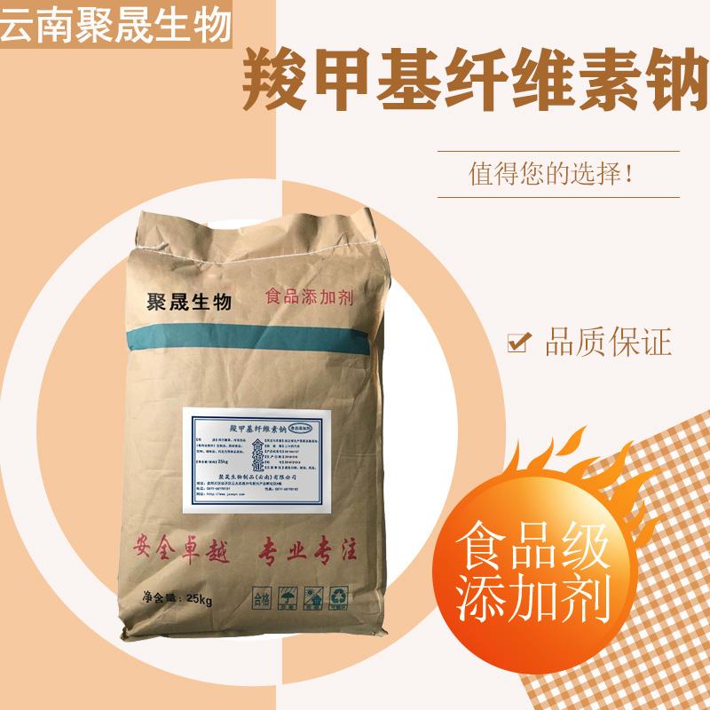 羧甲基纤维素钠价格 羧甲基纤维素钠厂家 聚晟生物