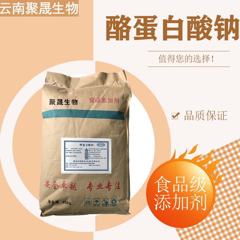 酪蛋白酸钠价格 酪蛋白酸钠厂家 聚晟生物