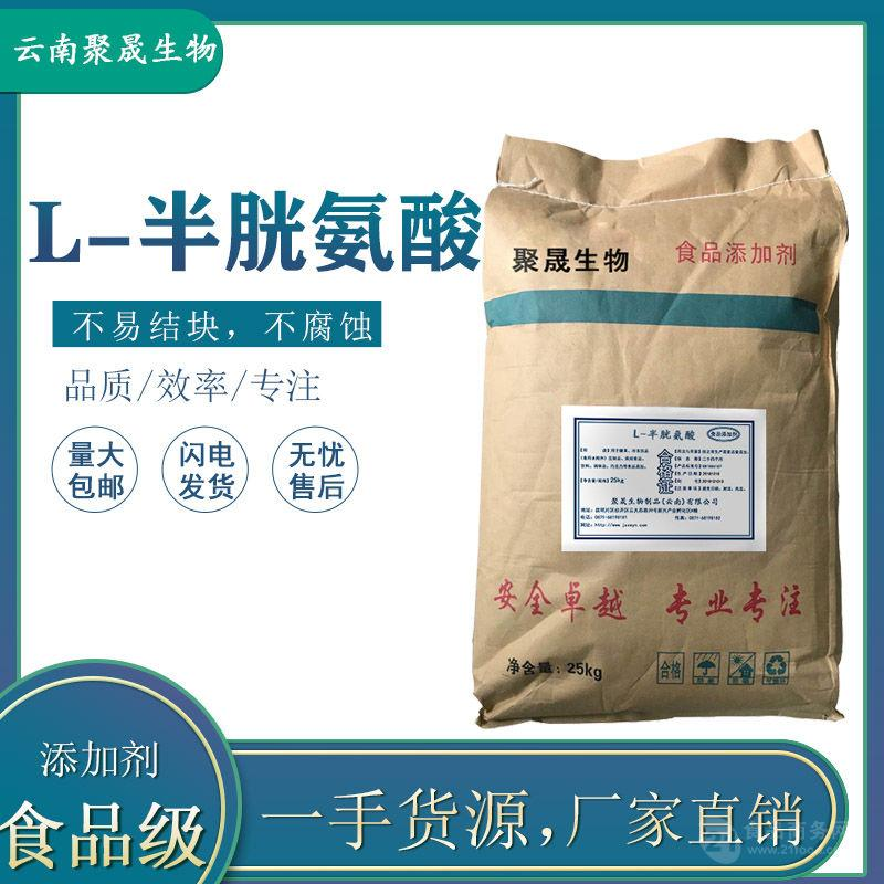 L-半胱氨酸价格 L-半胱氨酸厂家 聚晟生物