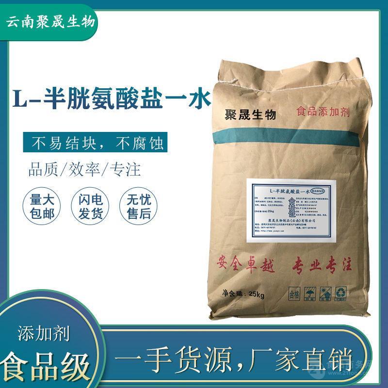 L-半胱氨酸盐一水价格 L-半胱氨酸盐一水厂家 聚晟生物