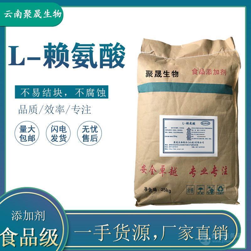 L-赖氨酸价格 L-赖氨酸厂家 聚晟生物