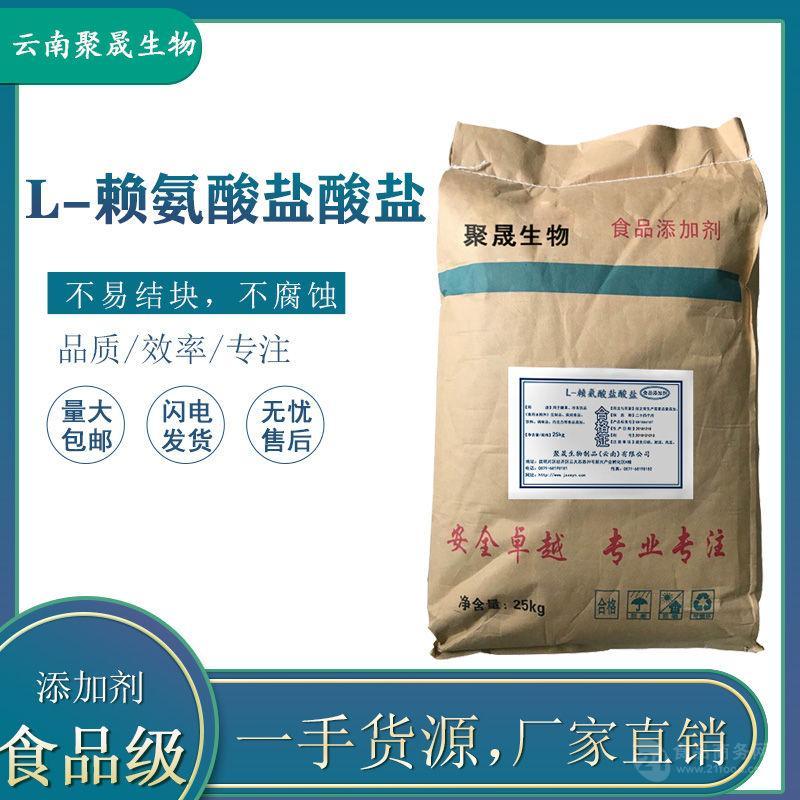 L-赖氨酸盐酸盐价格 L-赖氨酸盐酸盐厂家 聚晟生物