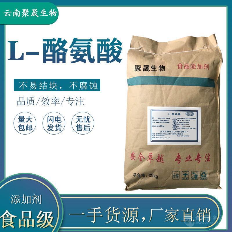 L-酪氨酸价格 L-酪氨酸厂家 聚晟生物