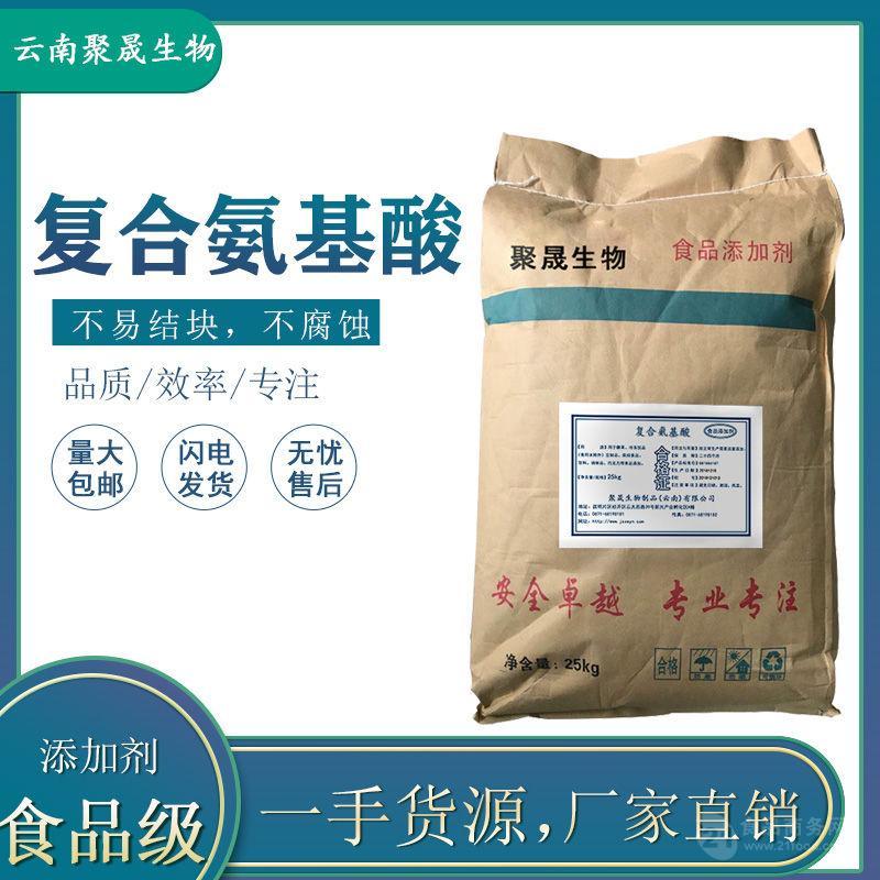复合氨基酸价格 复合氨基酸厂家 聚晟生物