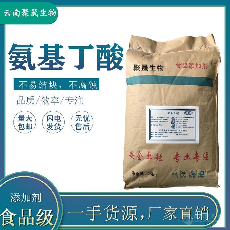 氨基丁酸价格 氨基丁酸厂家 聚晟生物