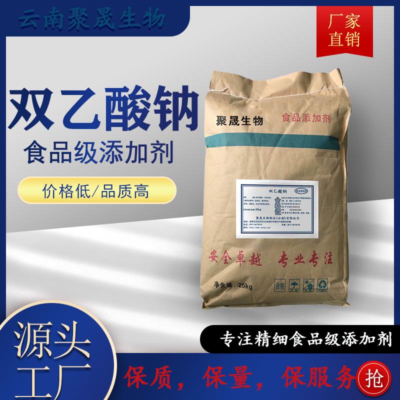双乙酸钠价格 双乙酸钠厂家 聚晟生物