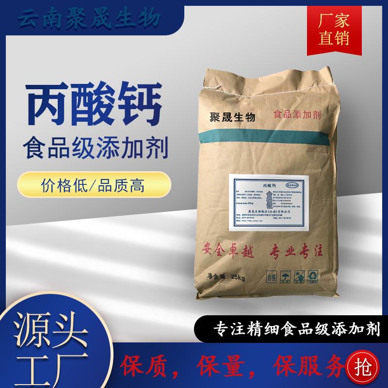 丙酸钙价格 丙酸钙厂家 聚晟生物