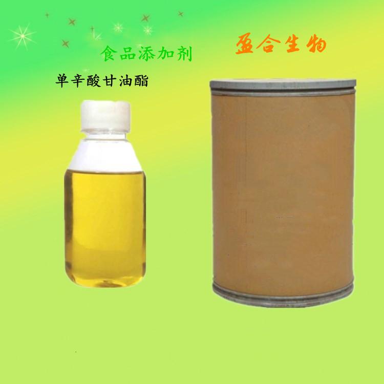 食品级 单辛酸甘油酯(26402-26-6)