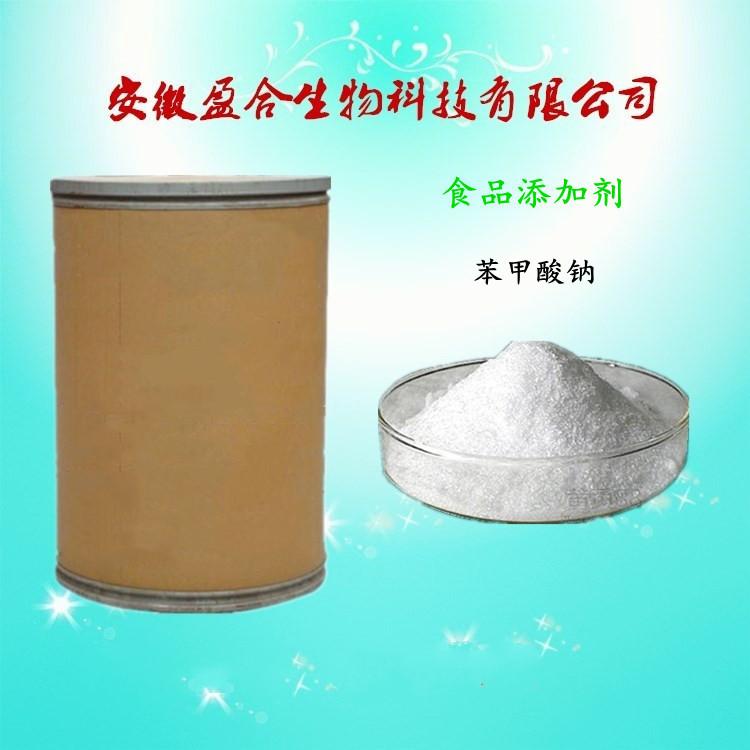 食品级苯甲酸钠(532-32-1)