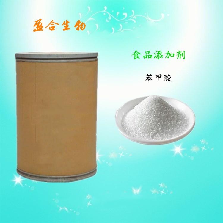 食品级苯甲酸(65-85-0)