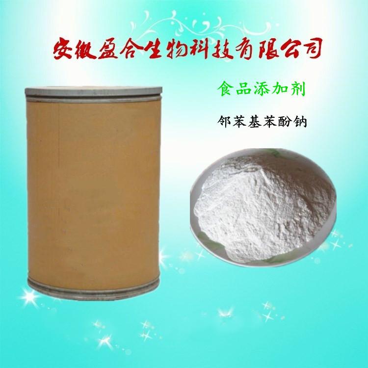 食品级邻苯基苯酚钠(132-27-4)
