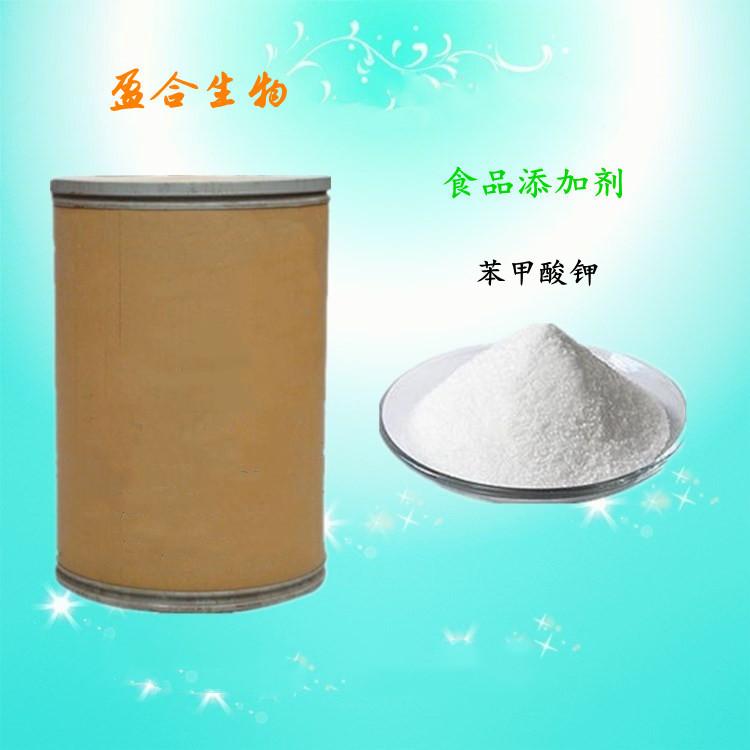 食品级苯甲酸钾(582-25-2)