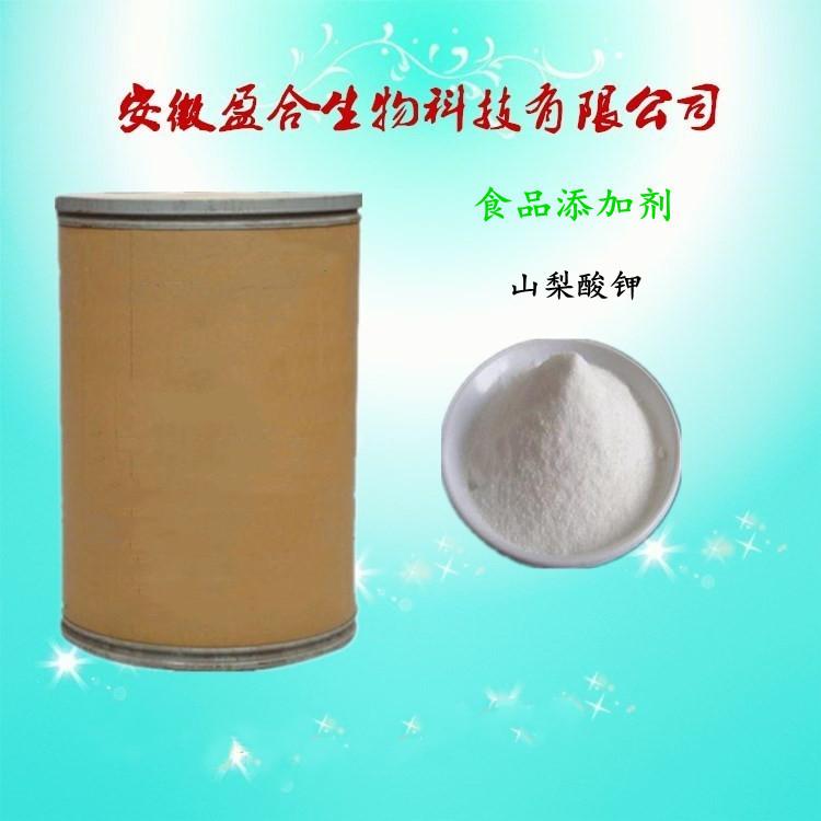 食品级山梨酸钾(24634-61-5)