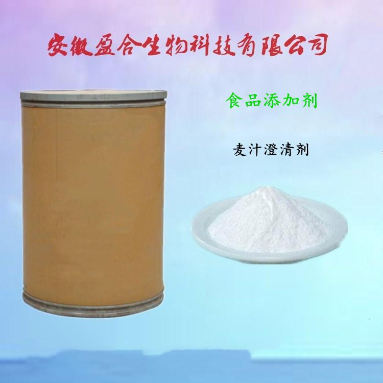 食品级麦汁澄清剂(麦汁澄清剂)